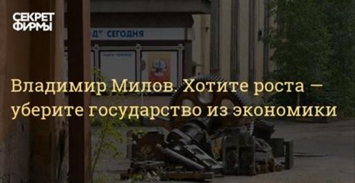 Владимир Милов об экономическом росте