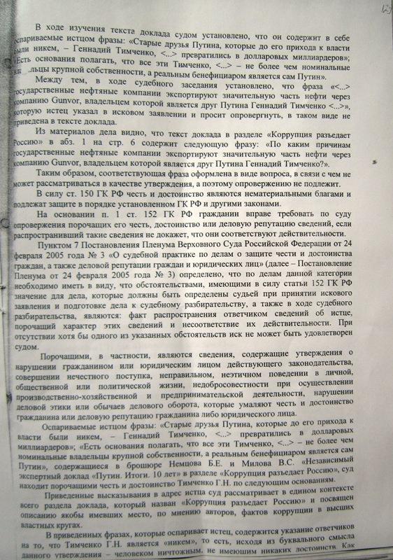 timchenko-02