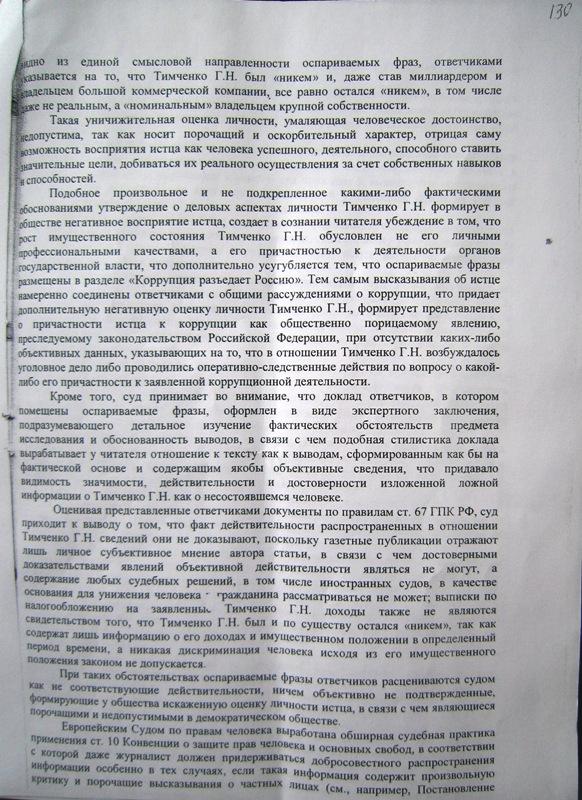 timchenko-03
