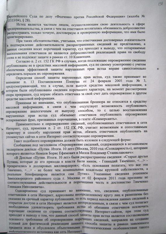timchenko-04