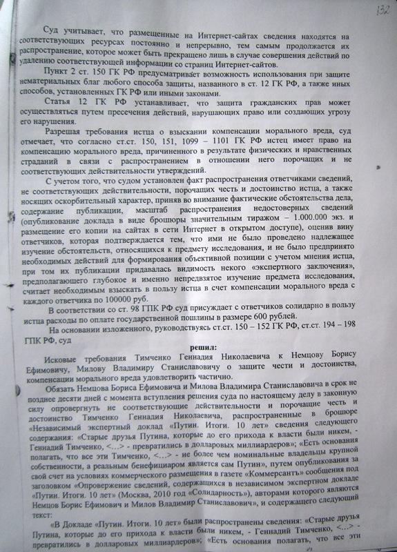 timchenko-05