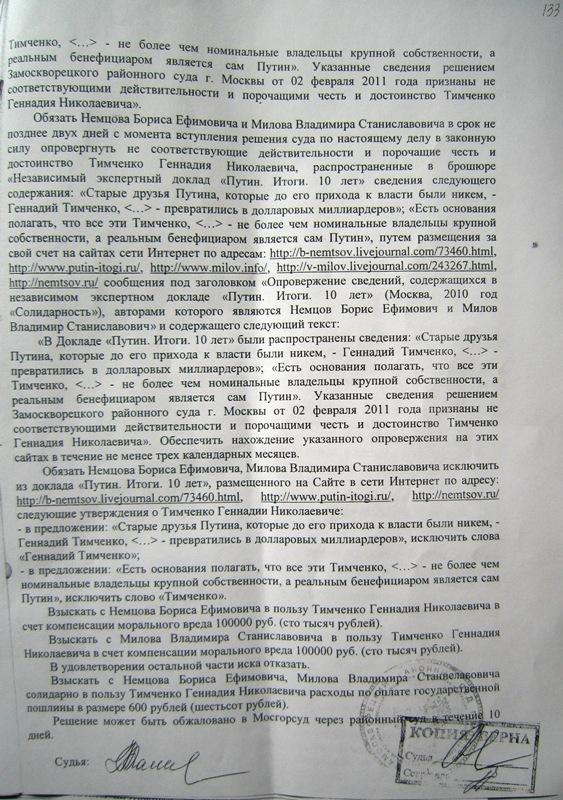 timchenko-06