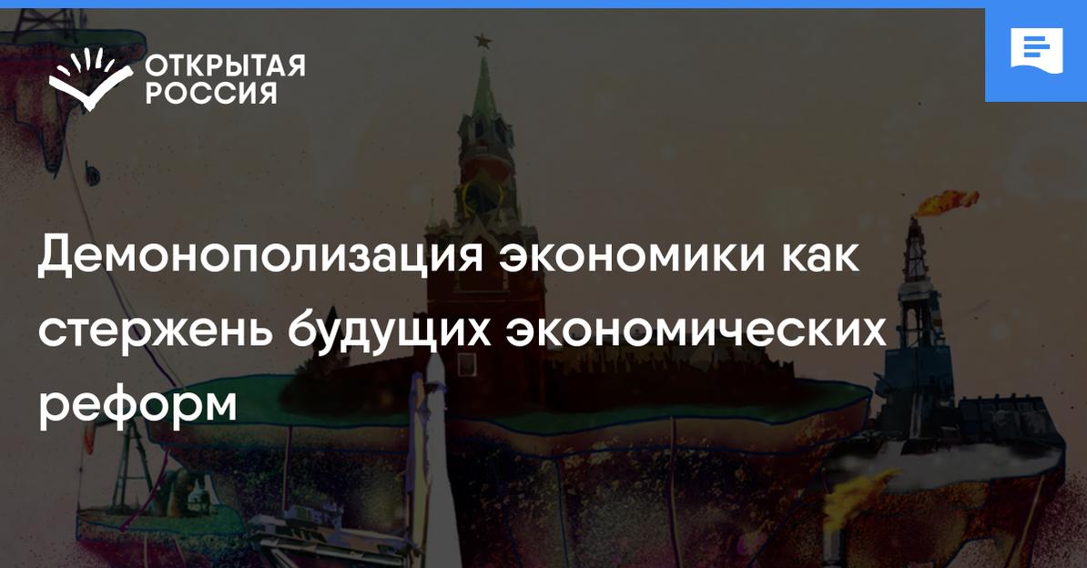 Демонополизация доклад Милова