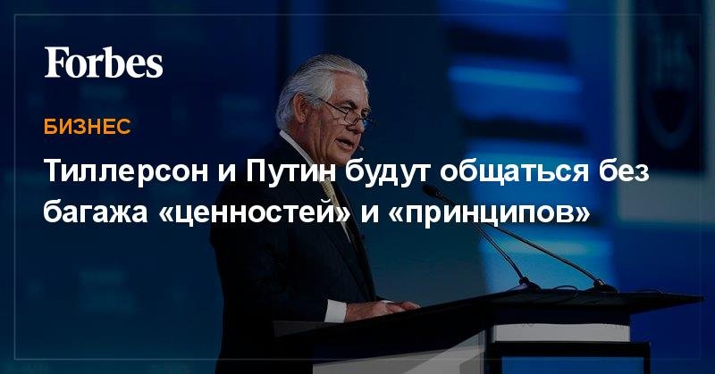 Vladimir Milov on Tillerson and Putin