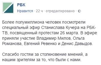 РБК эфир протесты Кучер