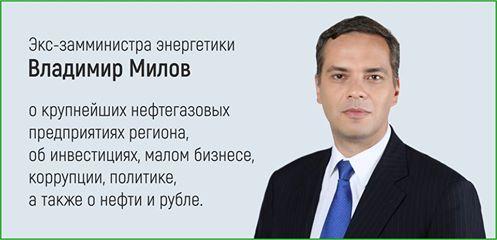 Владимир Милов Тюмень PRO
