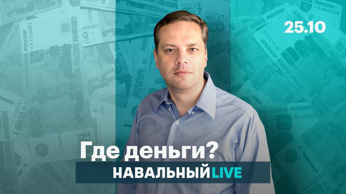 Где Деньги с Владимиром Миловым