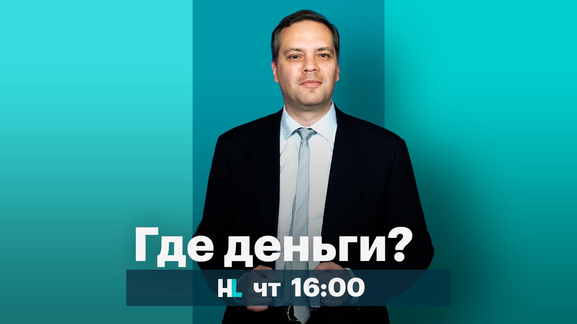 Владимир Милов Где Деньги Навальный Live